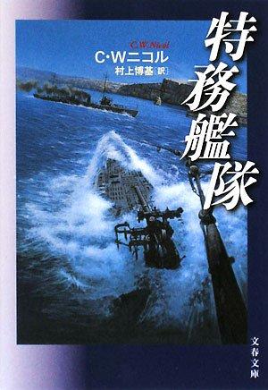 特務艦隊 (文春文庫 ニ 1-7)
