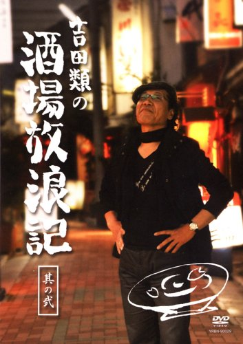 吉田類の酒場放浪記 其の弐 [DVD]