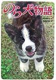 img - for Norainu monogatari book / textbook / text book