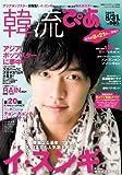 韓流ぴあ 2010年 8/31号 [雑誌]