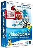VideoStudio Pro X4 アカデミック版