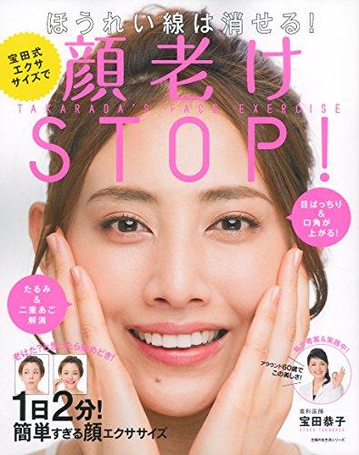 宝田式エクササイズで顔老けSTOP! ―ほうれい線は消せる! (主婦の友生活シリーズ)