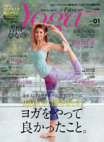 Yoga & Fitness 2017年Vol.1 大きい表紙画像