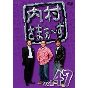 内村さまぁ~ず vol.47 [DVD]