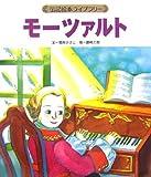モーツァルト (伝記絵本ライブラリー)