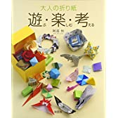 大人の折り紙 遊ぶ・楽しむ・考える