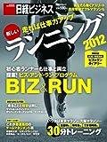 走れば仕事力アップ 新しいランニング2012 (日経BPムック 日経ビジネス)