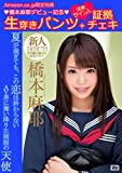 【Amazon.co.jp限定】夏恋 橋本麻耶 生穿きパンツ+証拠チェキ付(サイン入) [DVD]