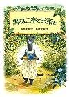 黒ねこ亭でお茶を (物語の王国)