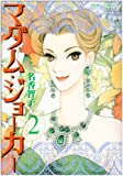 マダム・ジョーカー 2 (ジュールコミックス)