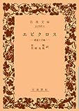 エピクロス 教説と手紙 (岩波文庫 青 606-1)