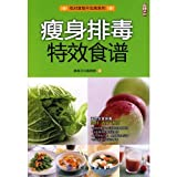 slimming effects detoxification diet [Paperback](Chinese Edition)
