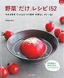 野菜「だけ」レシピ152 (マイライフシリーズ)