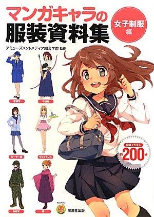 マンガキャラの制服資料集 女子制服編 (廣済堂マンガ工房)