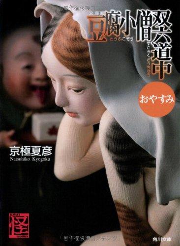 文庫版 豆腐小僧双六道中おやすみ (角川文庫)