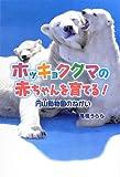 『ホッキョクグマの赤ちゃんを育てる! 円山動物園のねがい』高橋うらら・著 ポプラ社