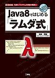 Java8ではじめる「ラムダ式」 (I・O BOOKS)