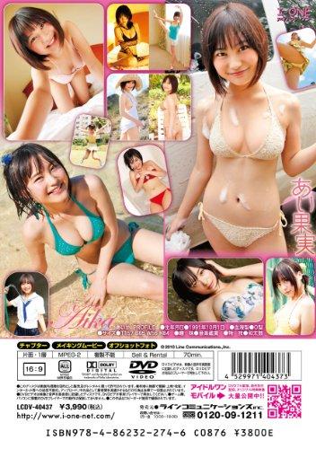 あいか あい果実 [DVD]