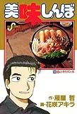 美味しんぼ(56) (ビッグコミックス)