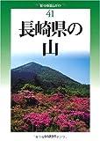 長崎県の山 (新・分県登山ガイド)