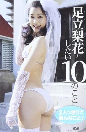 DVD>足立梨花:足立梨花としたい10のこと ()
