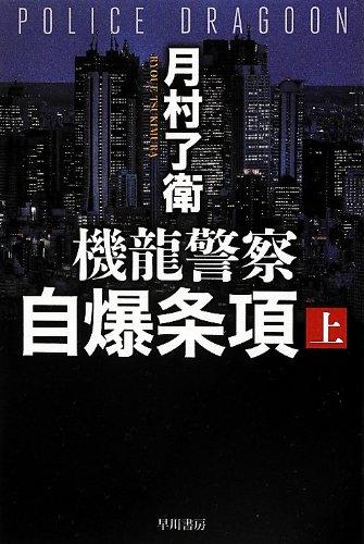 機龍警察 自爆条項 (上) (ハヤカワ文庫JA)