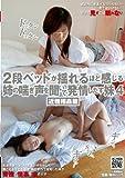 2段ベッドが揺れるほど感じる 姉の喘ぎ声を聞いて発情しだす妹 4 近親相姦篇 [DVD]