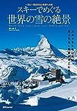 スキーでめぐる世界の雪の絶景 一生に一度は見たい風景への旅 (SJセレクトムック) スキージャーナル