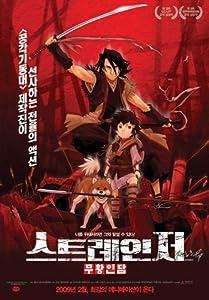 Amazon.com: Sword of the Stranger 27 x 40 Movie Poster - Korean Style