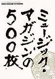 ミュージック・マガジン 増刊 ミュージック・マガジンの500枚