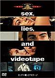 セックスと嘘とビデオテープ [DVD]