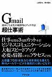 Gmail超仕事術―効率と生産性が飛躍的にアップする!