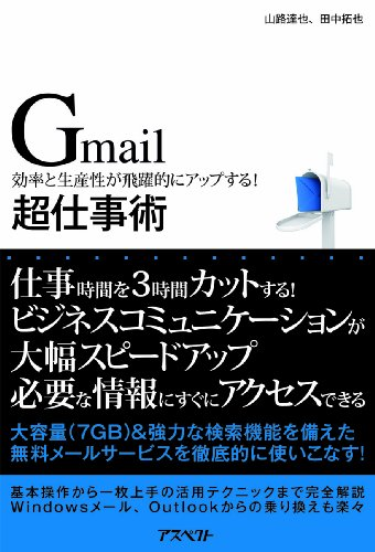 Gmail超仕事術