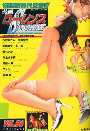 漫画ローレンスSPECIAL (スペシャル) 2011年 09月号 [雑誌]