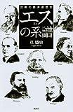エスの系譜  沈黙の西洋思想史 (学芸局Dピース)