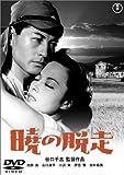 Image de 暁の脱走 [DVD]