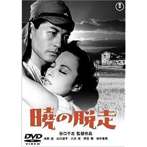 暁の脱走 [DVD]