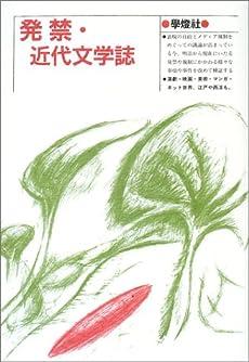 発禁・近代文学誌