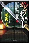 かどわかし: 再問役事件帳(二) (光文社文庫)