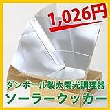 【0131】 ダンボール製太陽光調理器 エコ ソーラークッカー 1個