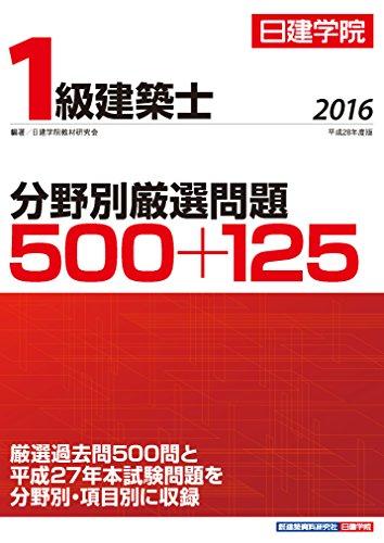 1級建築士 分野別厳選問題500+125 平成28年度版