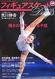 フィギュアスケートDays〈Vol.1〉