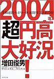 2004年超円高大好況!―基軸通貨ドルがローカル通貨円に救われる時