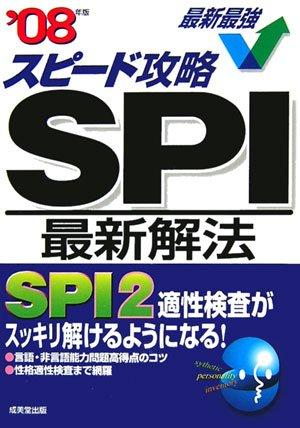 スピード攻略SPI最新解法
