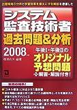システム監査技術者過去問題&分析 2008年版 (2008)