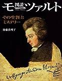 図説 モーツァルト ― その生涯とミステリー (ふくろうの本)