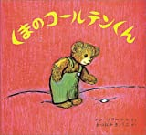 Corduroy (Japanese Edition)