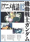 BSアニメ夜話 (Vol.02) (キネ旬ムック)