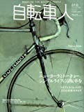 自転車人 10 (WINTER 2008)—MAGAZINE FOR BICYCLE PEOPLE (10) (別冊山と溪谷)