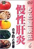 5色健康法 慢性肝炎の予防と改善 [DVD]